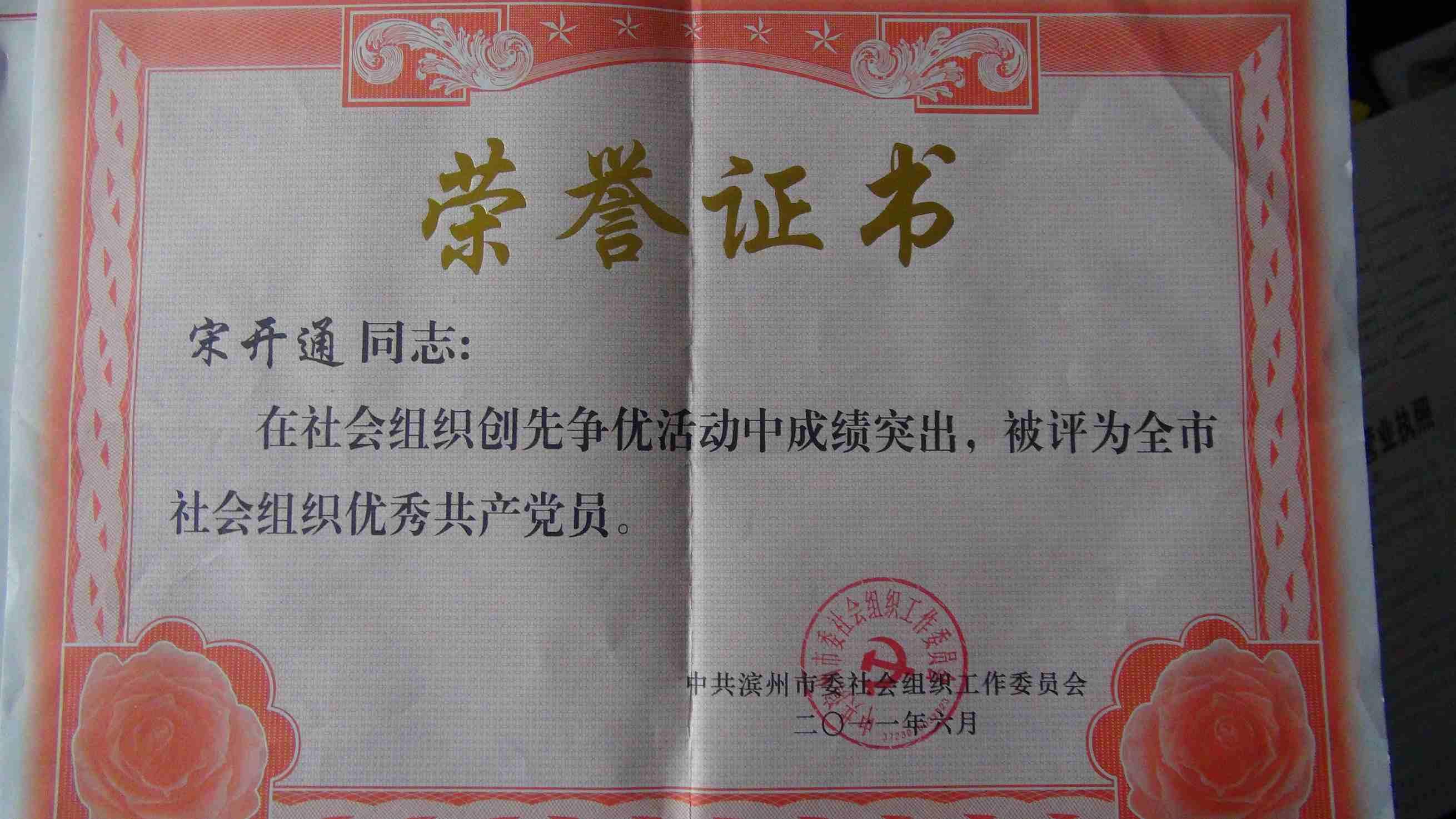 建党90周年院长被授予全市优秀共产党员