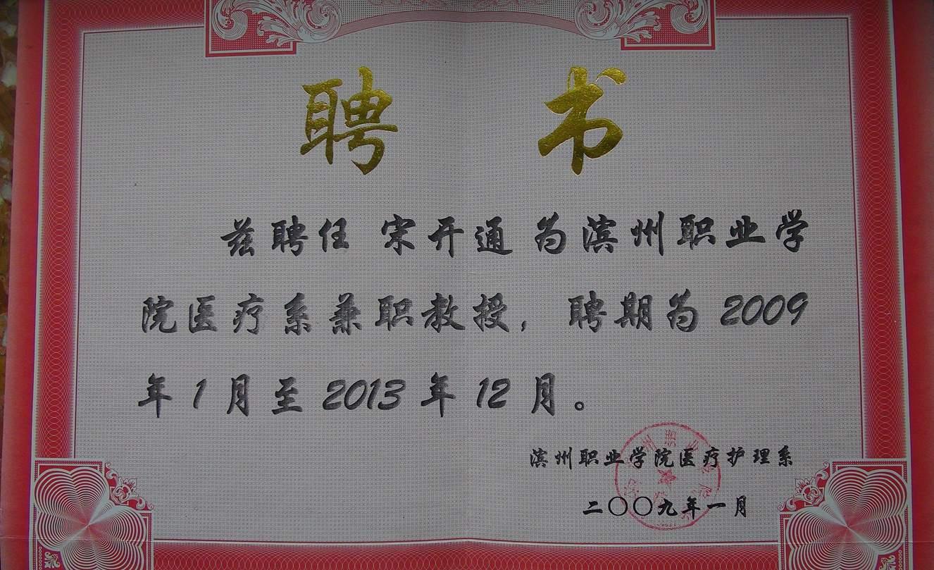 院长被聘为滨州职业学院教授